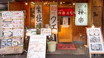 つきぢ神楽寿司本店