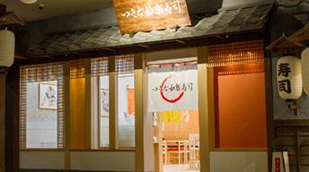 つきぢ神楽寿司両国江戸NOREN本店