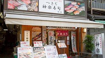 つきぢ神楽寿司新館