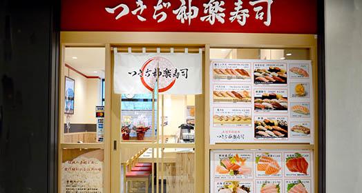 つきぢ神楽寿司豊洲市場店