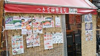 つきぢ神楽寿司屋台店